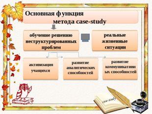 Основная функция метода case-study обучение решению неструктурированных проб