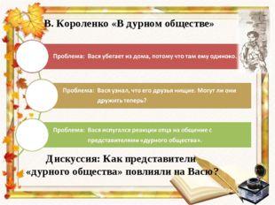 В. Короленко «В дурном обществе» Дискуссия: Как представители «дурного общес