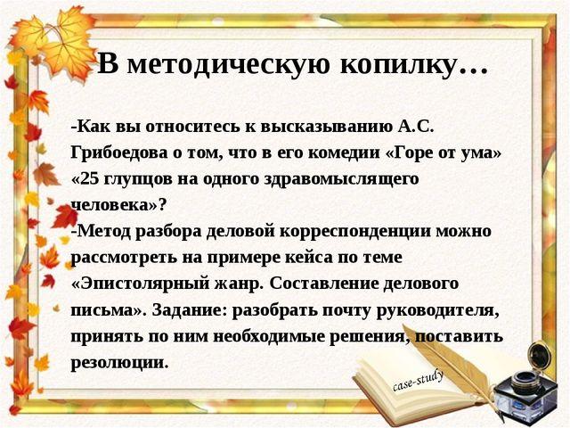 -Как вы относитесь к высказыванию А.С. Грибоедова о том, что в его комедии «...