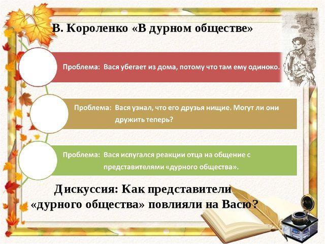 В. Короленко «В дурном обществе» Дискуссия: Как представители «дурного общес...