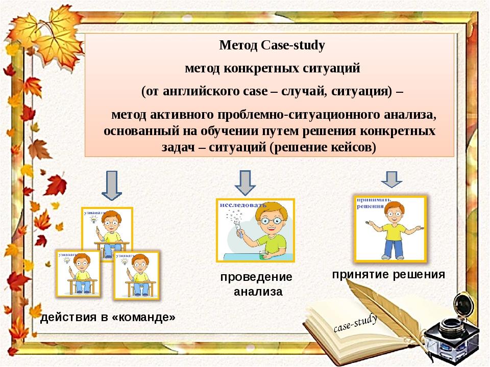 Метод Сase-study метод конкретных ситуаций (от английского case – случай, си...