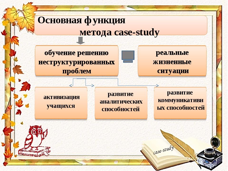 Основная функция метода case-study обучение решению неструктурированных проб...