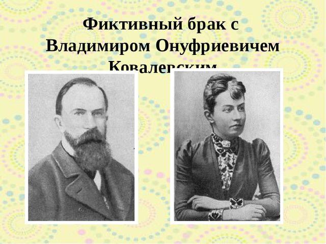 Фиктивный брак с Владимиром Онуфриевичем Ковалевским