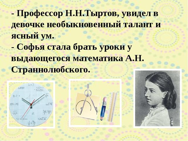 - Профессор Н.Н.Тыртов, увидел в девочке необыкновенный талант и ясный ум. -...