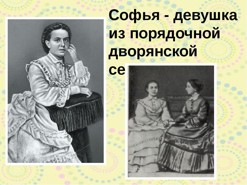Софья - девушка из порядочной дворянской семьи