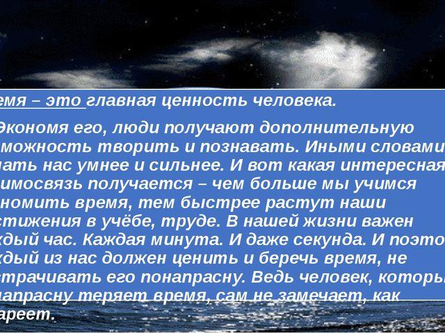 Время – это главная ценность человека. Экономя его, люди получают дополните...