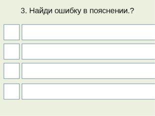3. Найди ошибку в пояснении.? 4 1 3 2 (под)подушкой – раздельно (под)плыл – с