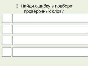 3. Найди ошибку в подборе проверочных слов? 4 1 3 2 Уло(в,ф) – ловить, уловом
