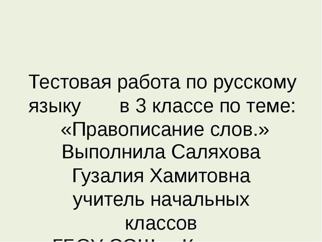 Тестовая работа по русскому языку в 3 классе по теме: «Правописание слов.» Вы...