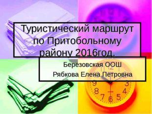 Туристический маршрут по Притобольному району 2016год. Березовская ООШ Рябков