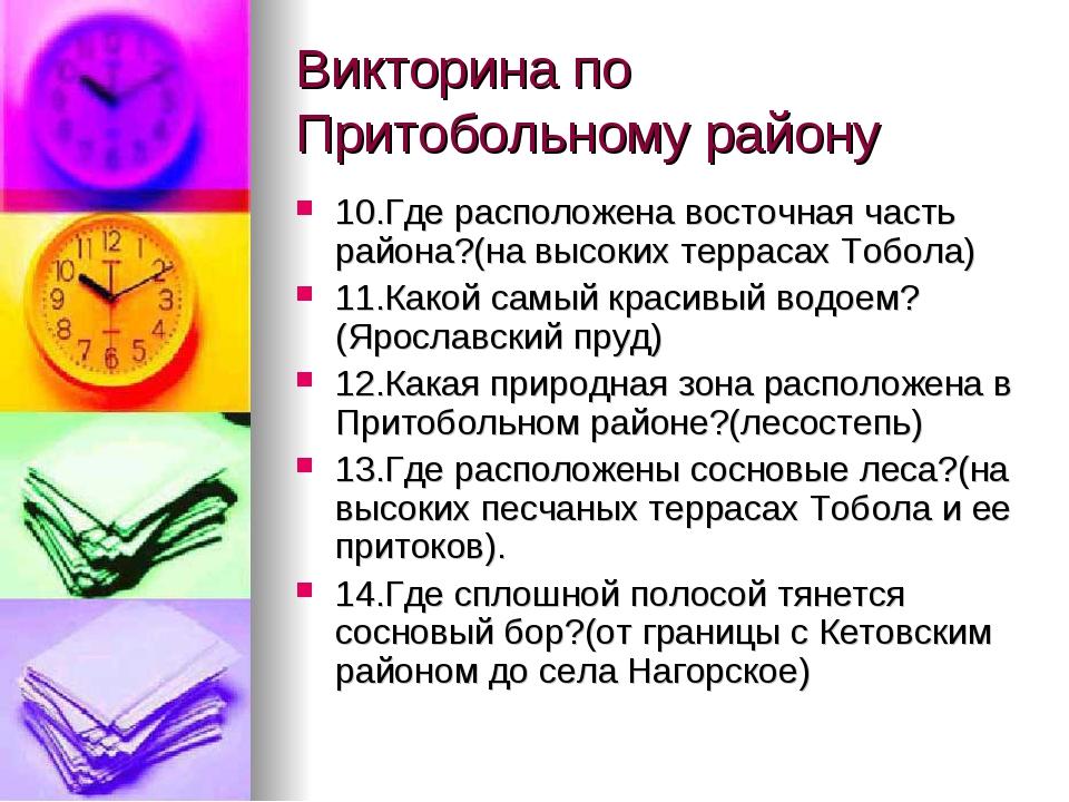 Викторина по Притобольному району 10.Где расположена восточная часть района?(...