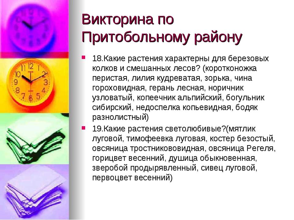 Викторина по Притобольному району 18.Какие растения характерны для березовых...