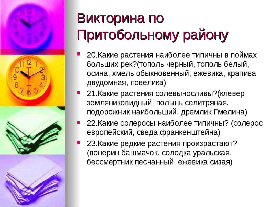 Викторина по Притобольному району 20.Какие растения наиболее типичны в поймах...
