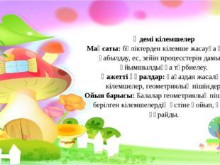 Әдемі кілемшелер Мақсаты: бөліктерден кілемше жасауға үйрету; қабылдау, ес, з