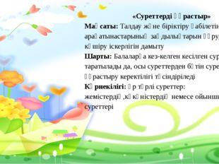 «Суреттерді құрастыр» Мақсаты: Талдау және біріктіру қабілетін, кеңістік арақ
