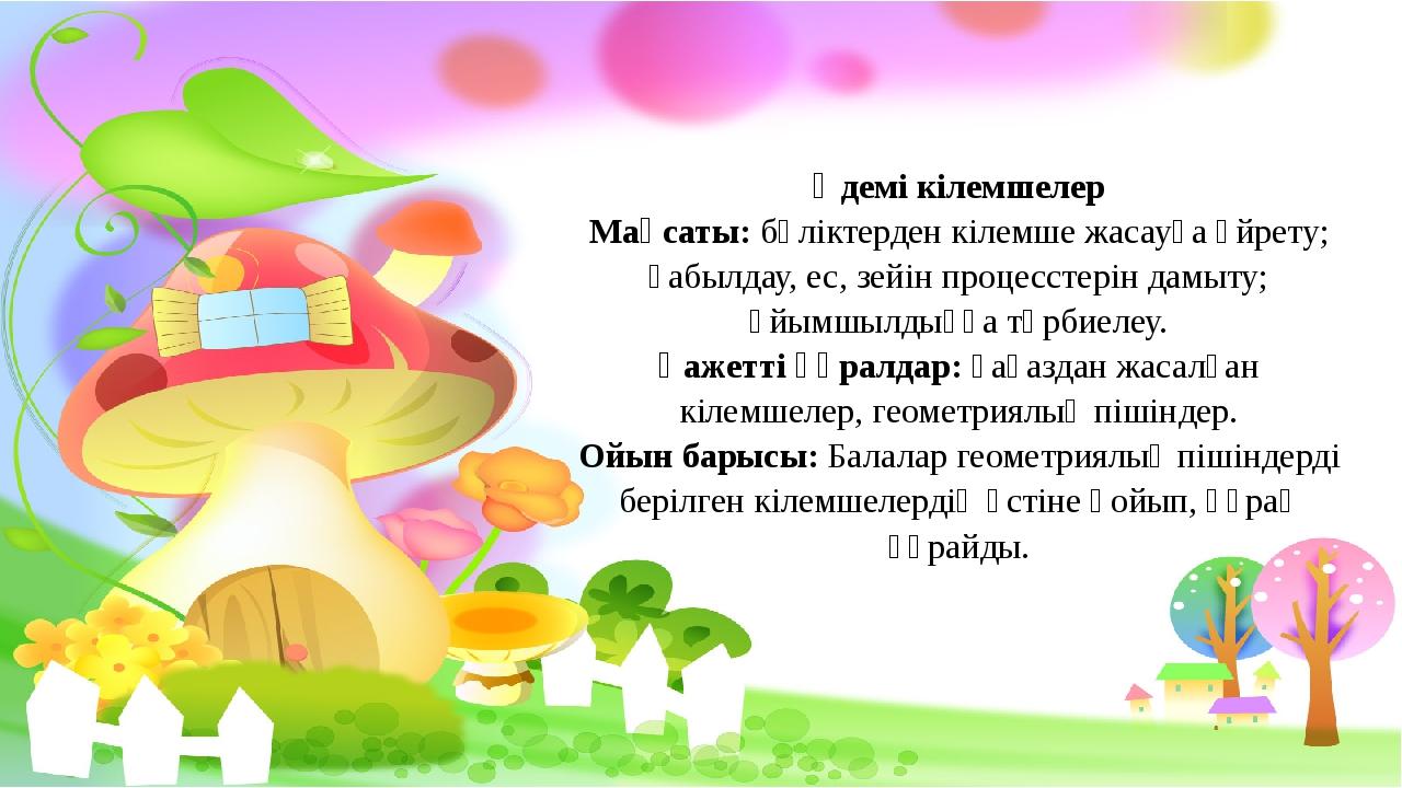 Әдемі кілемшелер Мақсаты: бөліктерден кілемше жасауға үйрету; қабылдау, ес, з...