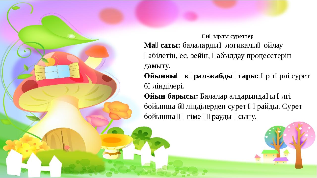 Сиқырлы суреттер Мақсаты: балалардың логикалық ойлау қабілетін, ес, зейін, қа...