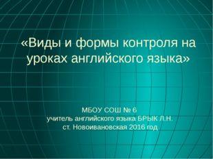 «Виды и формы контроля на уроках английского языка» МБОУ СОШ № 6 учитель англ