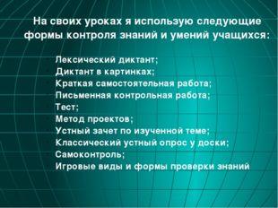 На своих уроках я использую следующие формы контроля знаний и умений учащихся