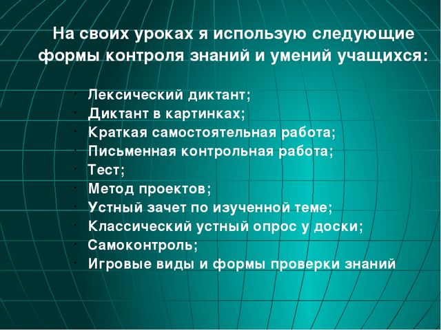 На своих уроках я использую следующие формы контроля знаний и умений учащихся...