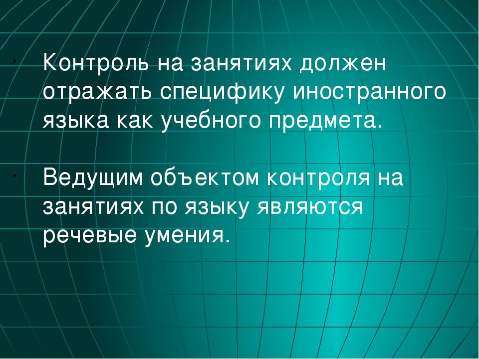 Контроль на занятиях должен отражать специфику иностранного языка как учебног...