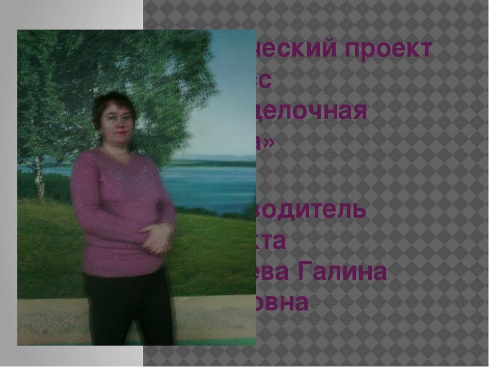 Творческий проект 5класс «Разделочная доска» Руководитель проекта Евсеева Гал...