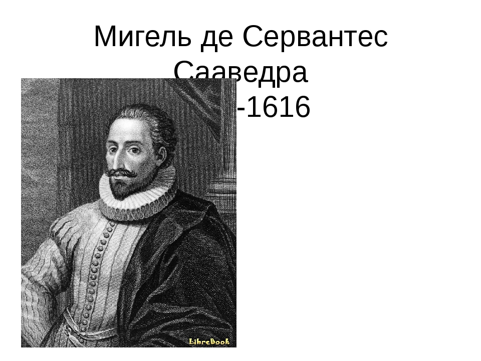 Мигель де Сервантес Сааведра 1547-1616