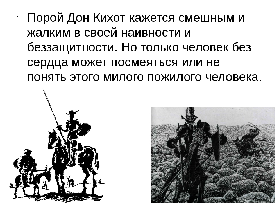 Порой Дон Кихот кажется смешным и жалким в своей наивности и беззащитности....