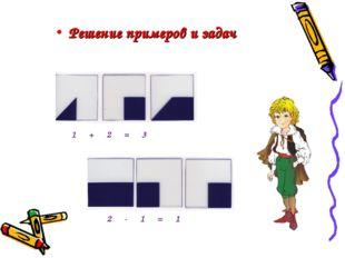 Решение примеров и задач 1 + 2 = 3 2 - 1 = 1