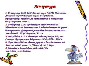Литература: 1. Бондаренко Т. М. Развивающие игры в ДОУ. Конспекты Занятий по