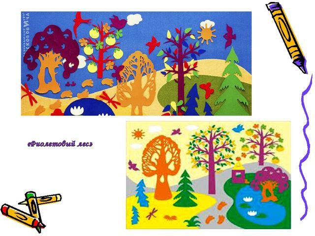 «Фиолетовый лес»