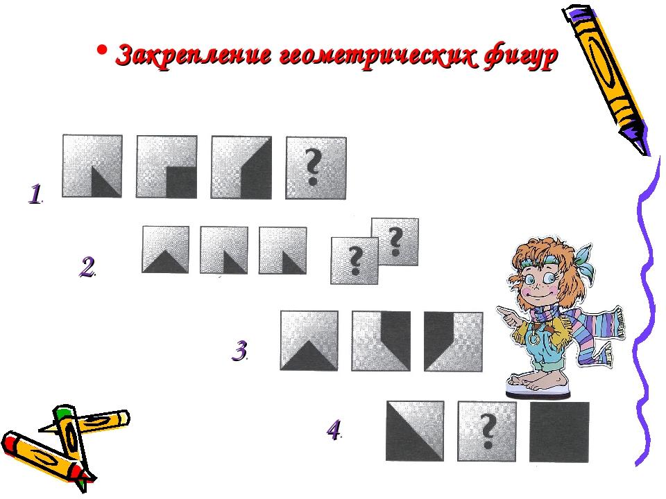 Закрепление геометрических фигур 1. 2. 4. 3.