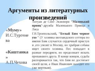 Аргументы из литературных произведений «Муму» И.С.Тургенева «Каштанка» А.П.Че