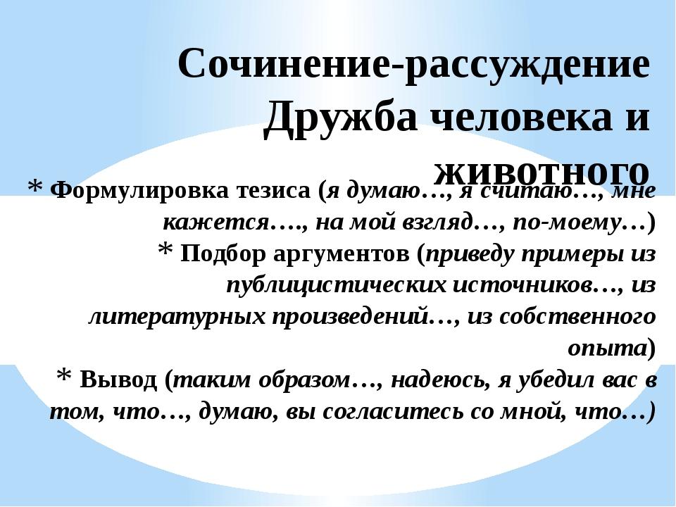 Формулировка тезиса (я думаю…, я считаю…, мне кажется…., на мой взгляд…, по-м...