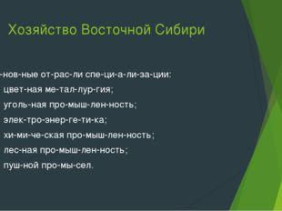 Хозяйство Восточной Сибири Основные отрасли специализации: цветная