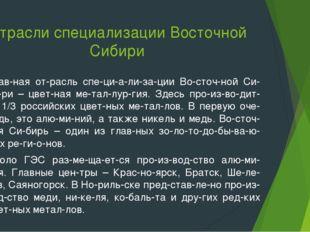 Отрасли специализации Восточной Сибири Главная отрасль специализации В