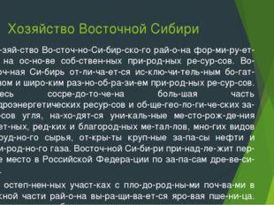 Хозяйство Восточной Сибири Хозяйство Восточно-Сибирского района фор