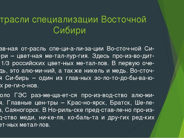 Отрасли специализации Восточной Сибири Главная отрасль специализации В...