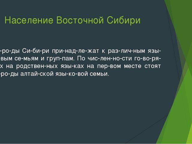 Население Восточной Сибири Народы Сибири принадлежат к различным язы...