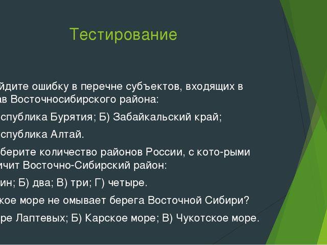Тестирование 1. Найдите ошибку в перечне субъектов, входящих в состав Восточн...
