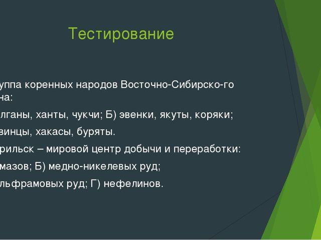 Тестирование 4. Группа коренных народов Восточно-Сибирского района: А) долга...