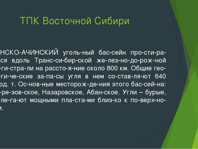 ТПК Восточной Сибири КАНСКО-АЧИНСКИЙ угольный бассейн простирается вдол...