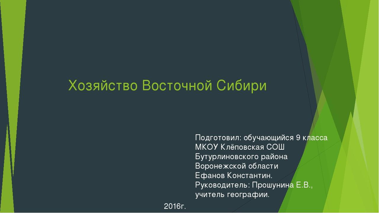 Хозяйство Восточной Сибири Подготовил: обучающийся 9 класса МКОУ Клёповская С...