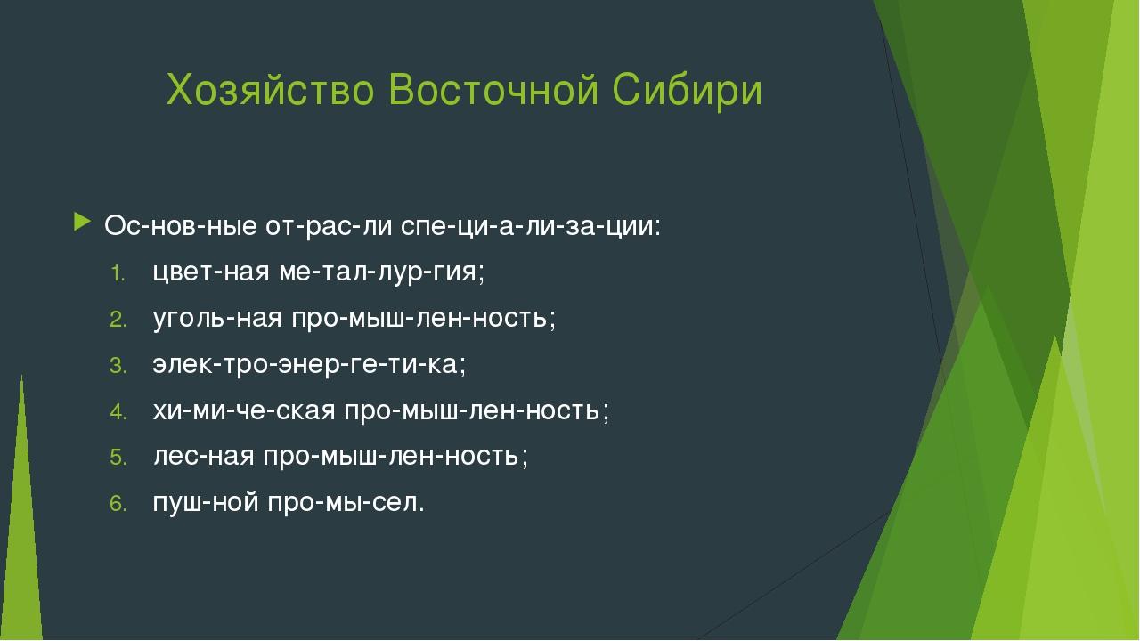 Хозяйство Восточной Сибири Основные отрасли специализации: цветная...