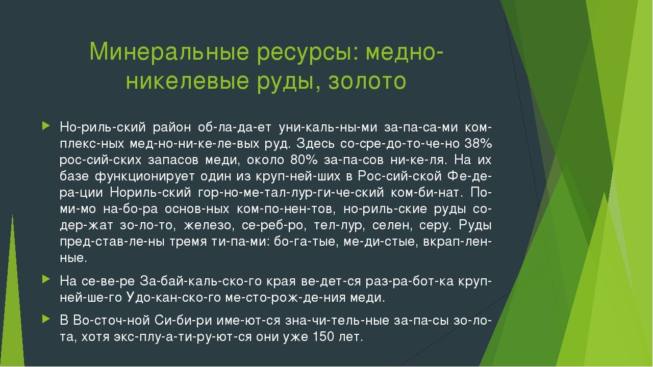 Минеральные ресурсы: медно-никелевые руды, золото Норильский район облада...