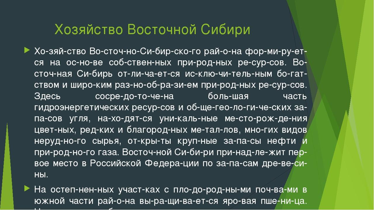 Хозяйство Восточной Сибири Хозяйство Восточно-Сибирского района фор...