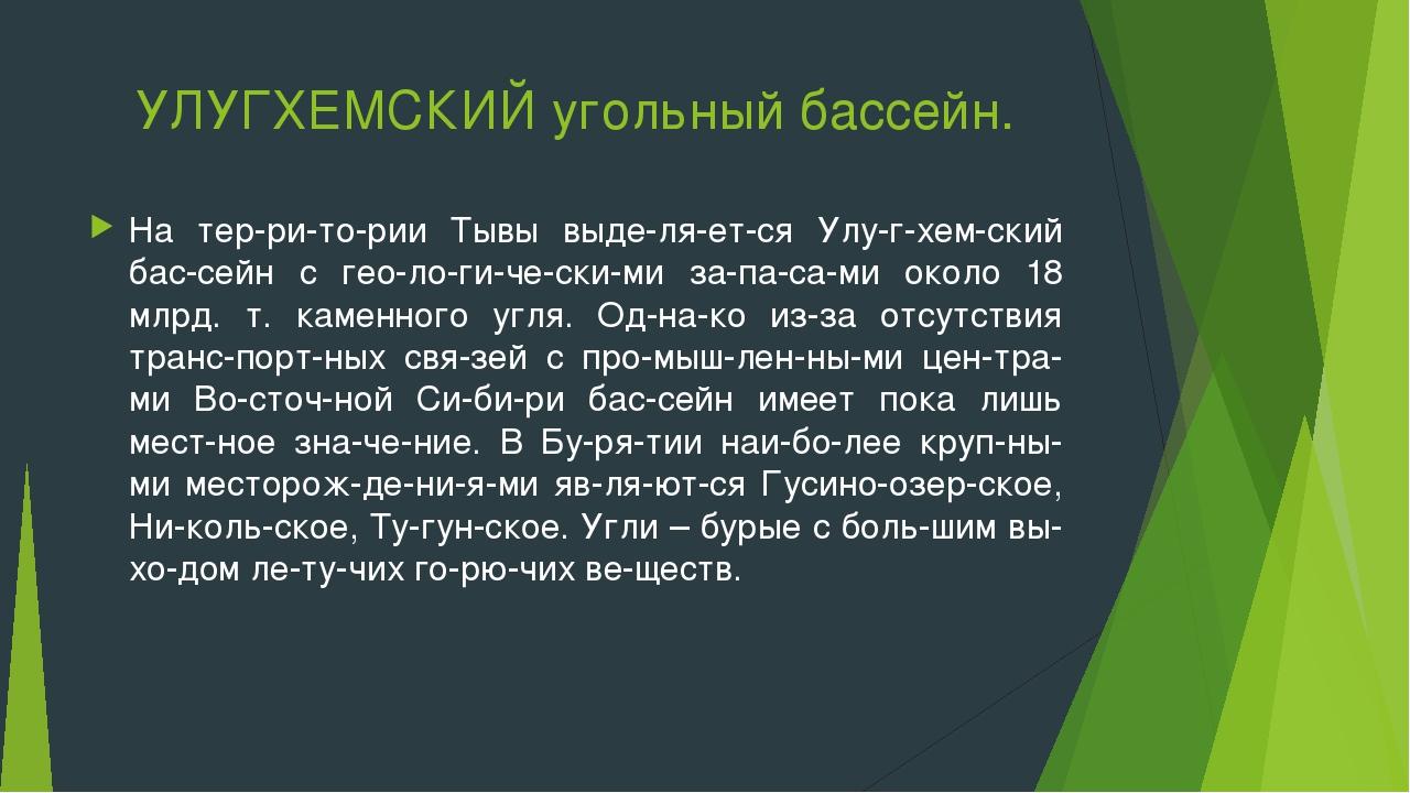 УЛУГХЕМСКИЙ угольный бассейн. На территории Тывы выделяется Улугхемс...