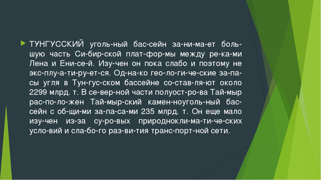 ТУНГУССКИЙ угольный бассейн занимает большую часть Сибирской платфо...