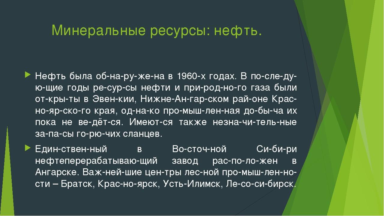Минеральные ресурсы: нефть. Нефть была обнаружена в 1960-х годах. В посл...