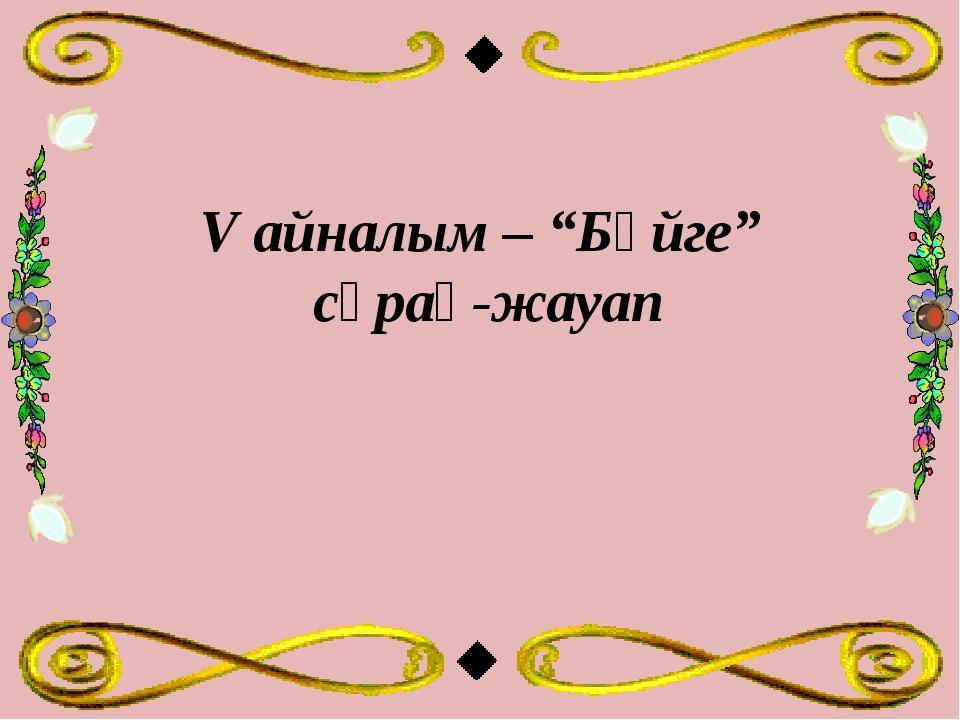 НАЗАРЛАРЫҢЫЗҒА РАХМЕТ ! «Асыл тастан, өнер жастан Шығады деп дарынды Халық ай...
